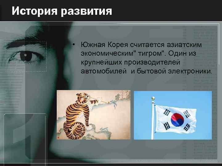 История развития • Южная Корея считается азиатским экономическим
