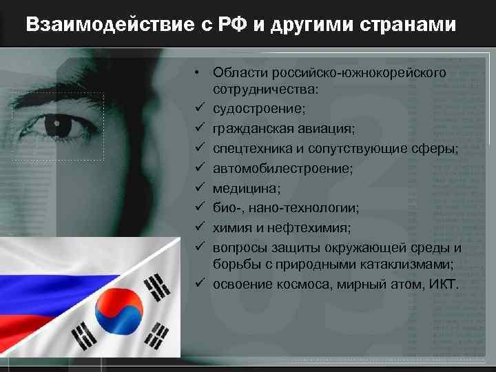 Взаимодействие с РФ и другими странами • Области российско-южнокорейского сотрудничества: ü судостроение; ü гражданская