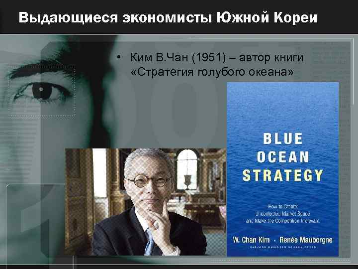 Выдающиеся экономисты Южной Кореи • Ким В. Чан (1951) – автор книги «Стратегия голубого