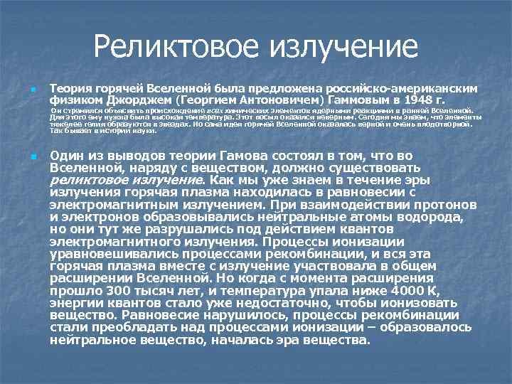 Реликтовое излучение n Теория горячей Вселенной была предложена российско-американским физиком Джорджем (Георгием Антоновичем) Гаммовым