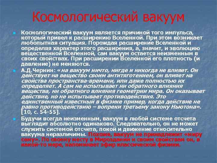 Космологический вакуум n n n Космологический вакуум является причиной того импульса, который привел к
