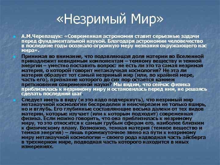 «Незримый Мир» n n n А. М. Черепащук: «Современная астрономия ставит серьезные задачи