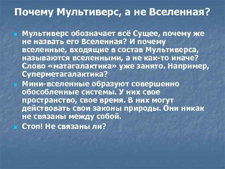 Почему Мультиверс, а не Вселенная? n n n Мультиверс обозначает всё Сущее, почему же