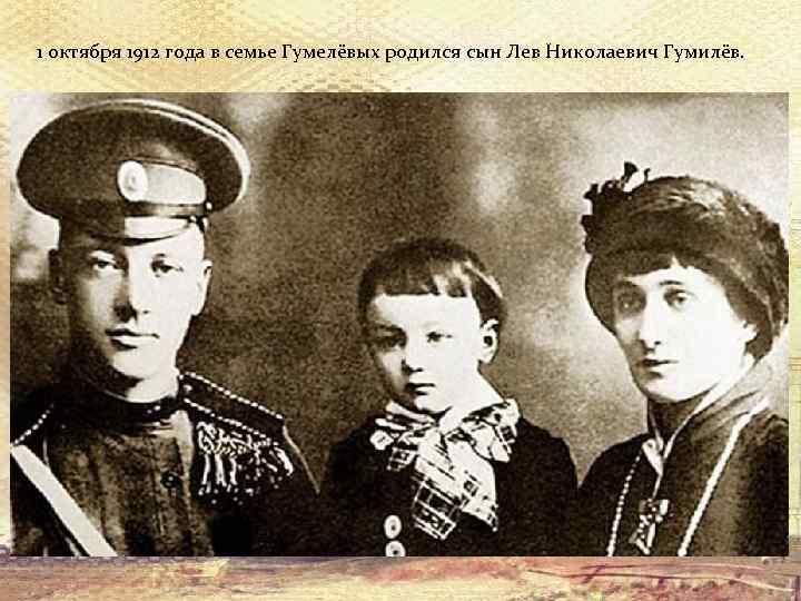 1 октября 1912 года в семье Гумелёвых родился сын Лев Николаевич Гумилёв.