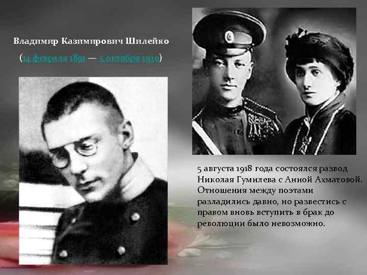 Владимир Казимирович Шилейко (14 февраля 1891 — 5 октября 1930) 5 августа 1918 года