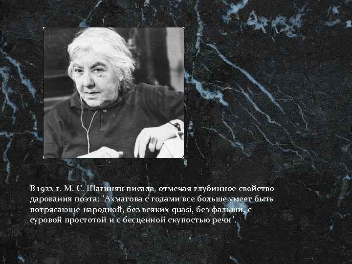 В 1922 г. М. С. Шагинян писала, отмечая глубинное свойство дарования поэта: