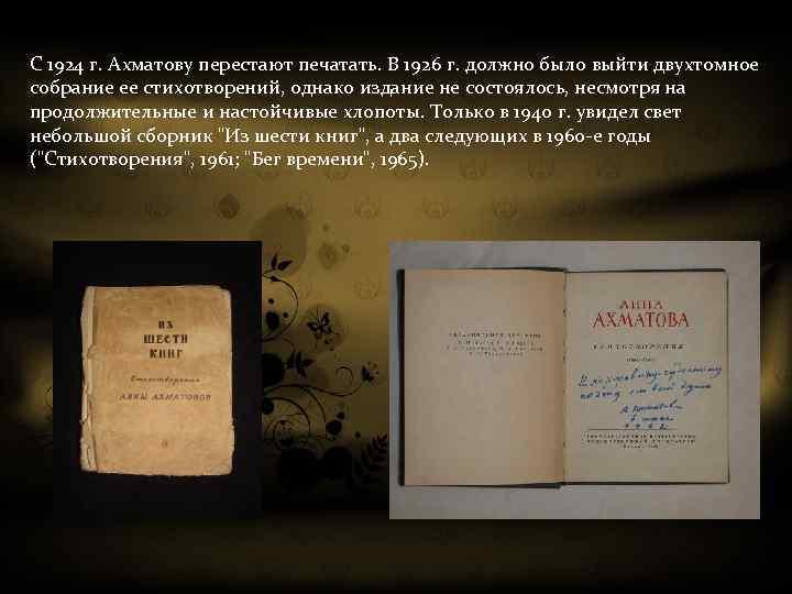 С 1924 г. Ахматову перестают печатать. В 1926 г. должно было выйти двухтомное собрание
