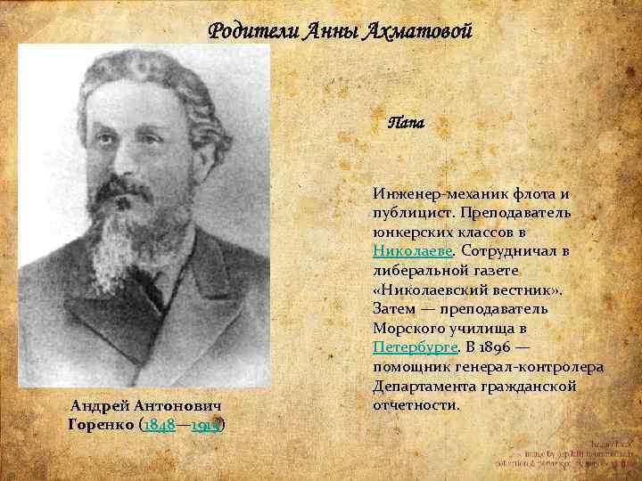 Родители Анны Ахматовой Папа Андрей Антонович Горенко (1848— 1915) Инженер-механик флота и публицист. Преподаватель