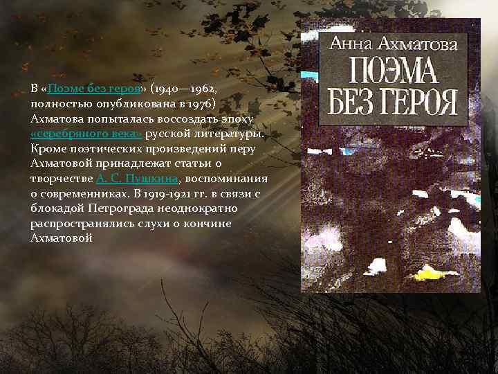 В «Поэме без героя» (1940— 1962, полностью опубликована в 1976) Ахматова попыталась воссоздать эпоху