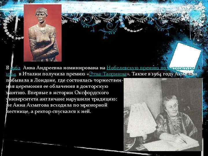 В 1962 Анна Андреевна номинирована на Нобелевскую премию по литературе. А в 1964 в