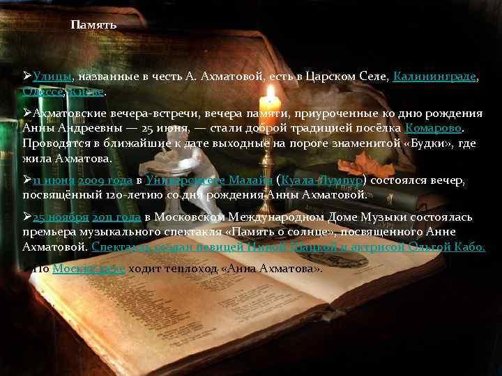 Память ØУлицы, названные в честь А. Ахматовой, есть в Царском Селе, Калининграде, Одессе, Киеве.