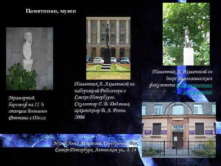 Памятники, музеи Мраморный барельеф на 11 ½ станции Большого Фонтана в Одессе Памятник А.
