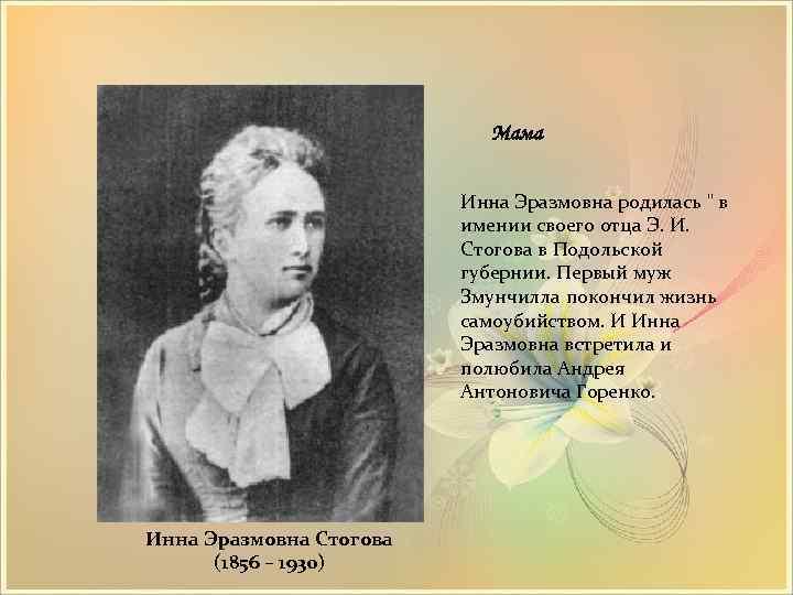 Мама Инна Эразмовна родилась