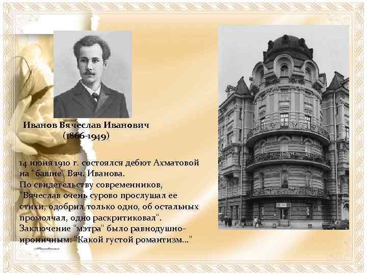 Иванов Вячеслав Иванович (1866 -1949) 14 июня 1910 г. состоялся дебют Ахматовой на