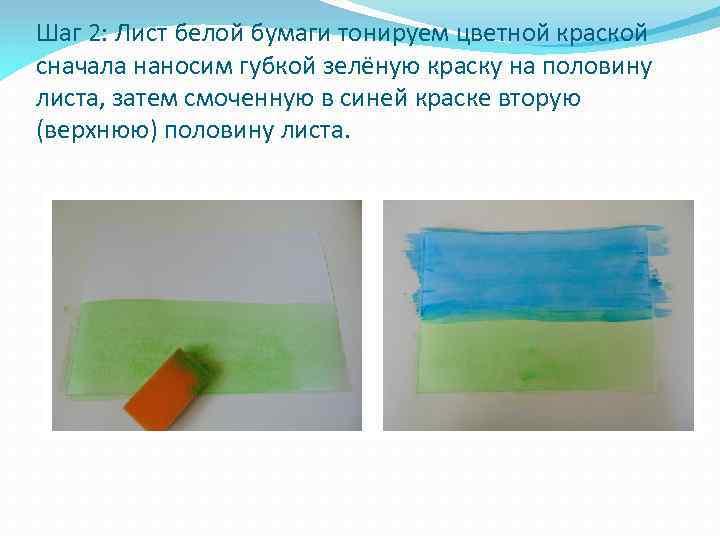 Шаг 2: Лист белой бумаги тонируем цветной краской сначала наносим губкой зелёную краску на