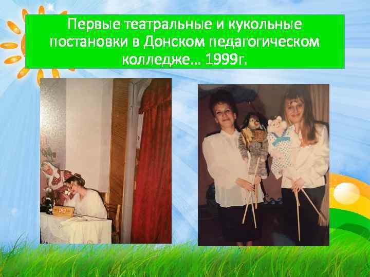 Первые театральные и кукольные постановки в Донском педагогическом колледже… 1999 г.