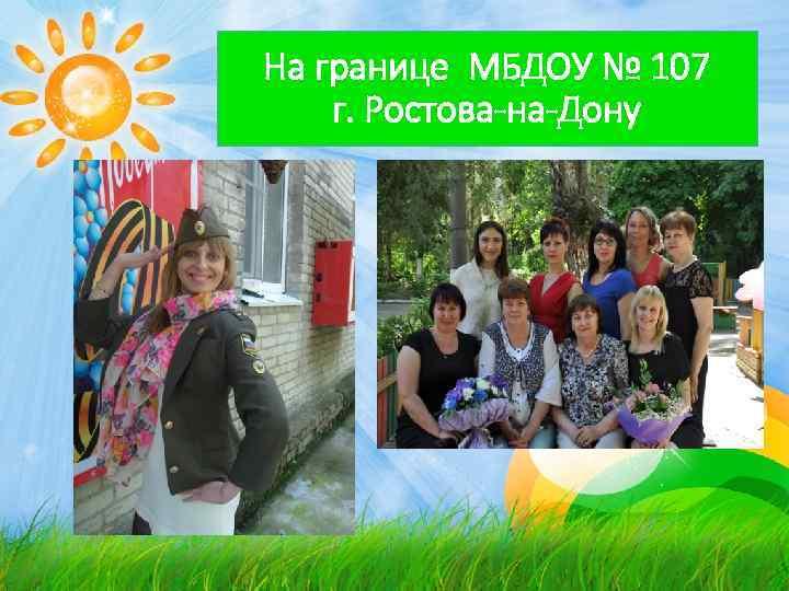На границе МБДОУ № 107 г. Ростова-на-Дону