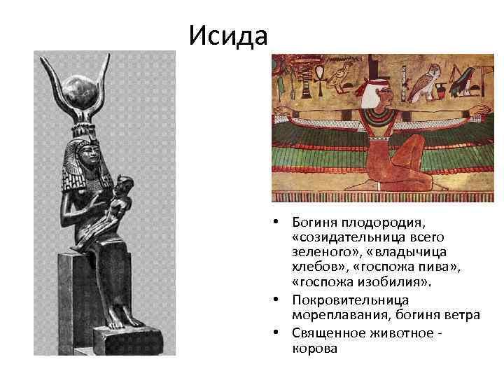 Исида • Богиня плодородия, «созидательница всего зеленого» , «владычица хлебов» , «госпожа пива» ,