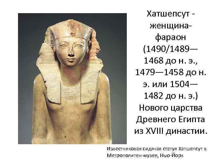 Хатшепсут - женщинафараон (1490/1489— 1468 до н. э. , 1479— 1458 до н. э.