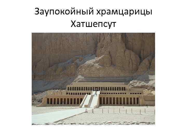 Заупокойный храмцарицы Хатшепсут