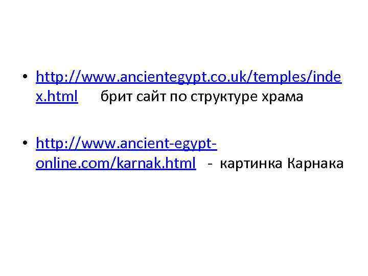 • http: //www. ancientegypt. co. uk/temples/inde x. html брит сайт по структуре храма
