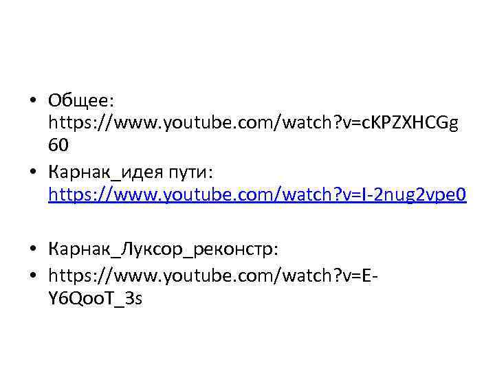 • Общее: https: //www. youtube. com/watch? v=c. KPZXHCGg 60 • Карнак_идея пути: https: