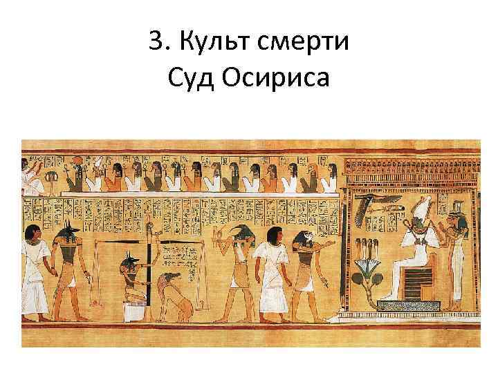 3. Культ смерти Суд Осириса