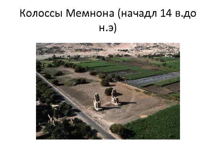 Колоссы Мемнона (начадл 14 в. до н. э)