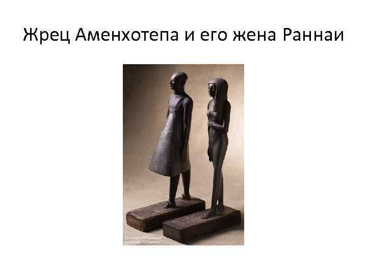 Жрец Аменхотепа и его жена Раннаи