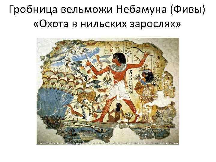 Гробница вельможи Небамуна (Фивы) «Охота в нильских зарослях»