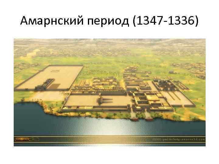 Амарнский период (1347 -1336)