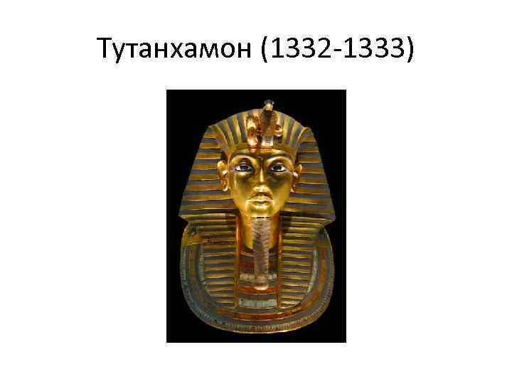 Тутанхамон (1332 -1333)