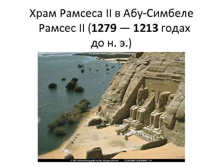 Храм Рамсеса II в Абу-Симбеле Рамсес II (1279 — 1213 годах до н. э.