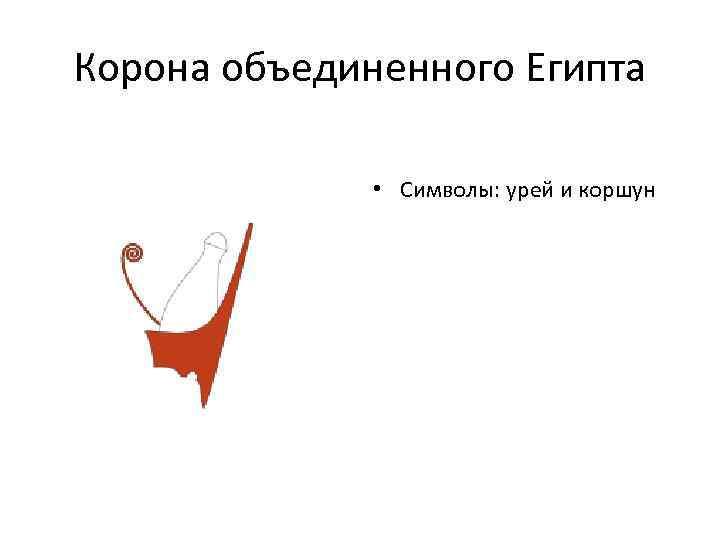 Корона объединенного Египта • Символы: урей и коршун