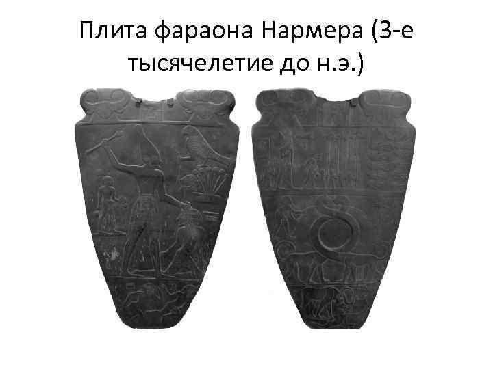 Плита фараона Нармера (3 -е тысячелетие до н. э. )