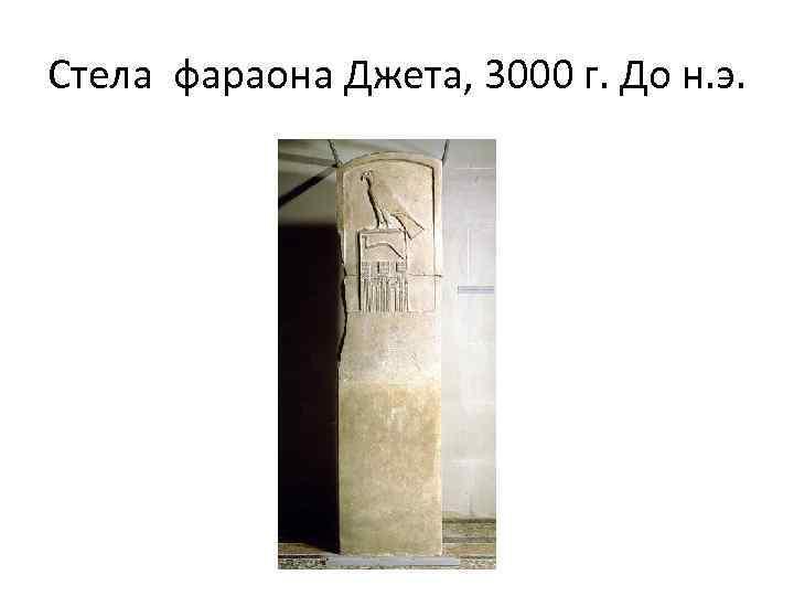 Стела фараона Джета, 3000 г. До н. э.