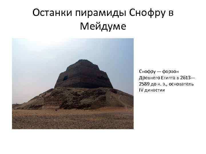 Останки пирамиды Снофру в Мейдуме Снофру — фараон Древнего Египта в 2613— 2589 до