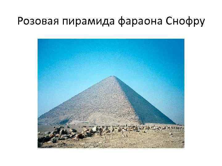 Розовая пирамида фараона Снофру