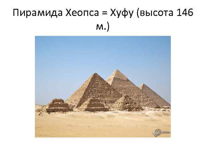 Пирамида Хеопса = Хуфу (высота 146 м. )