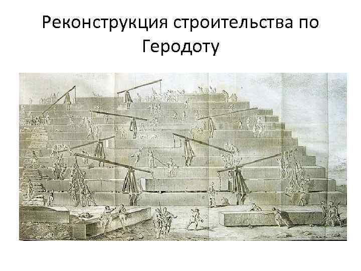 Реконструкция строительства по Геродоту