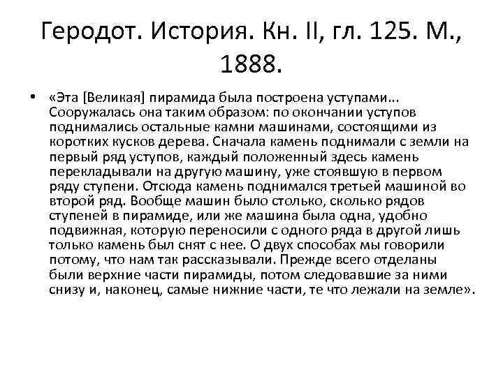 Геродот. История. Кн. II, гл. 125. М. , 1888. • «Эта [Великая] пирамида была