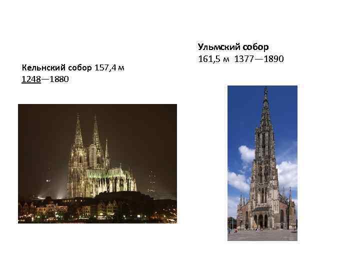 Кельнский собор 157, 4 м 1248— 1880 Ульмский собор 161, 5 м 1377— 1890
