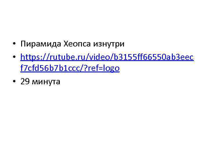 • Пирамида Хеопса изнутри • https: //rutube. ru/video/b 3155 ff 66550 ab 3