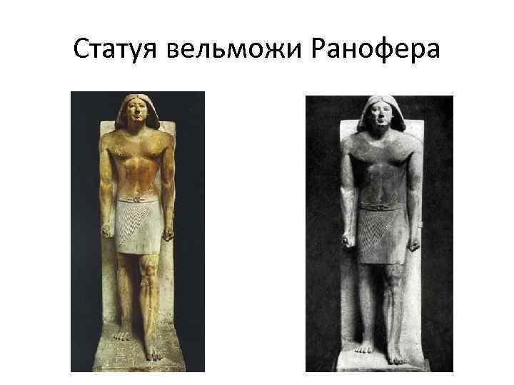 Статуя вельможи Ранофера