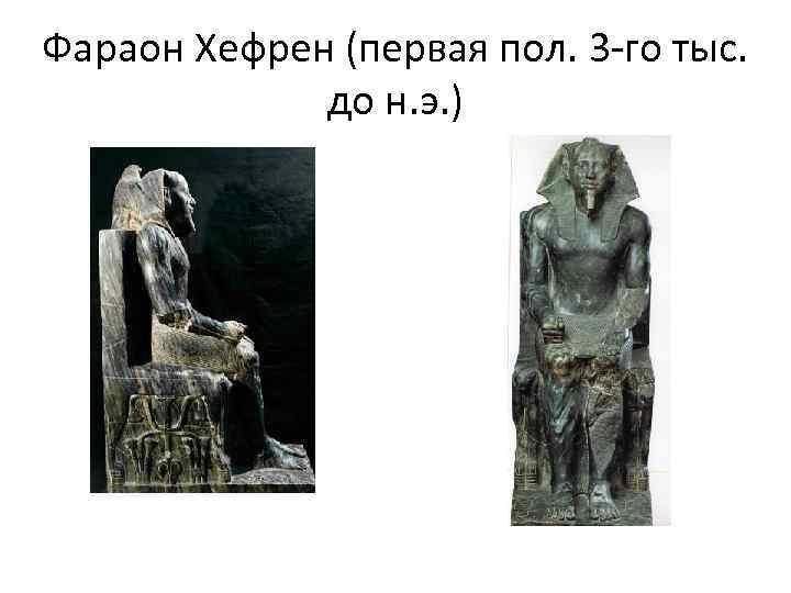 Фараон Хефрен (первая пол. 3 -го тыс. до н. э. )