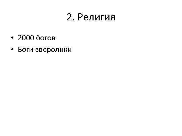 2. Религия • 2000 богов • Боги зверолики