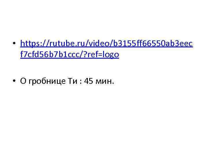 • https: //rutube. ru/video/b 3155 ff 66550 ab 3 eec f 7 cfd