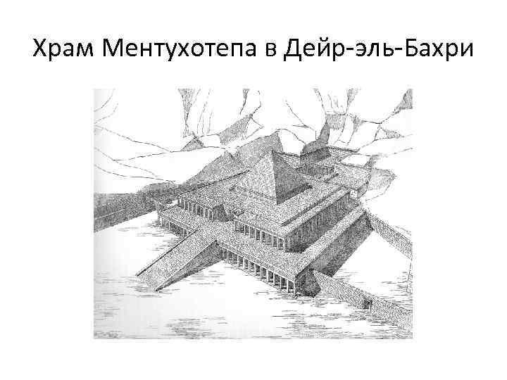 Храм Ментухотепа в Дейр-эль-Бахри