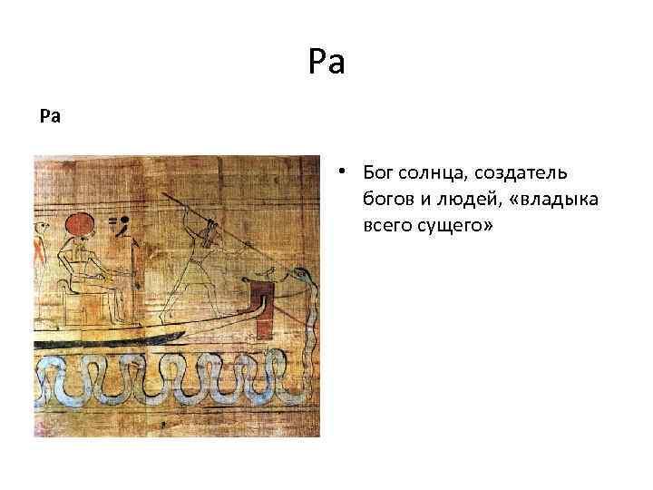 Ра Ра • Бог солнца, создатель богов и людей, «владыка всего сущего»