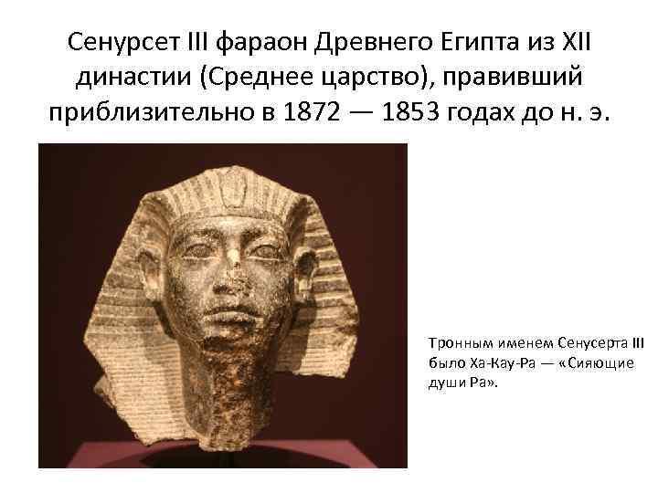 Сенурсет III фараон Древнего Египта из XII династии (Среднее царство), правивший приблизительно в 1872